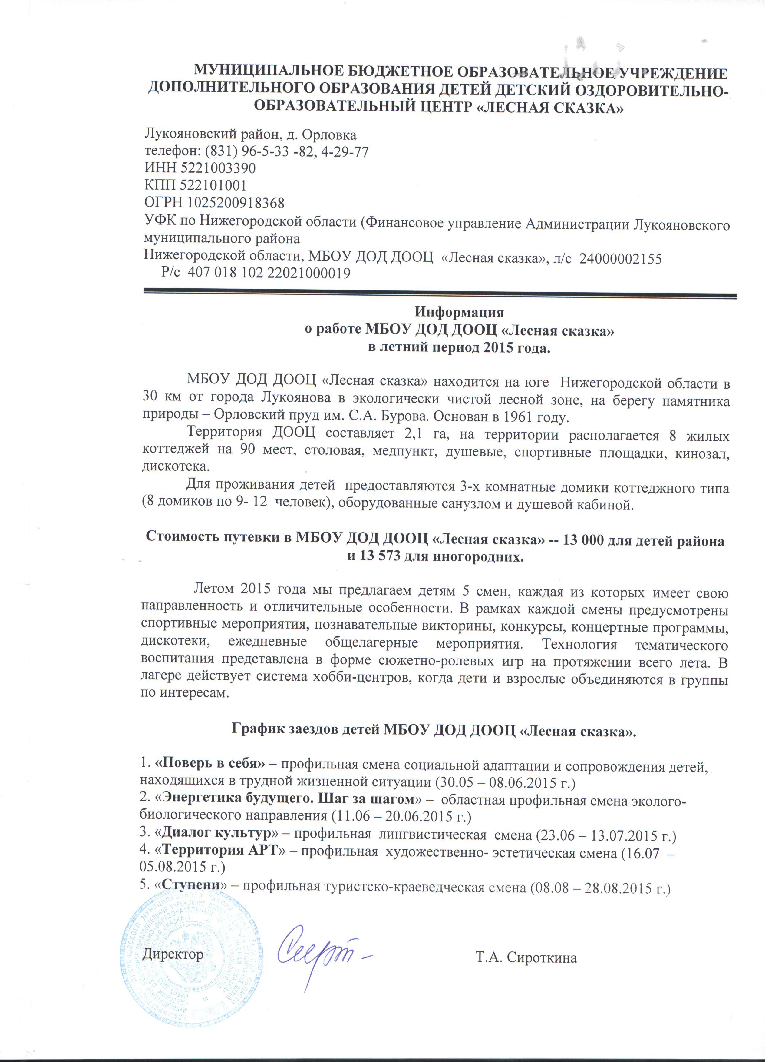 постановление администрации городецкого муниципального района нижегородской области бланк